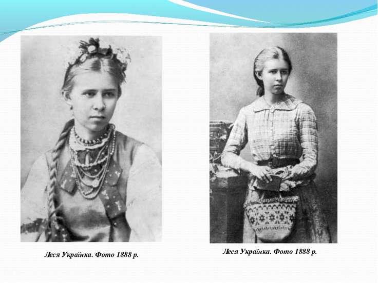 Леся Українка. Фото 1888 р. Леся Українка. Фото 1888 р.
