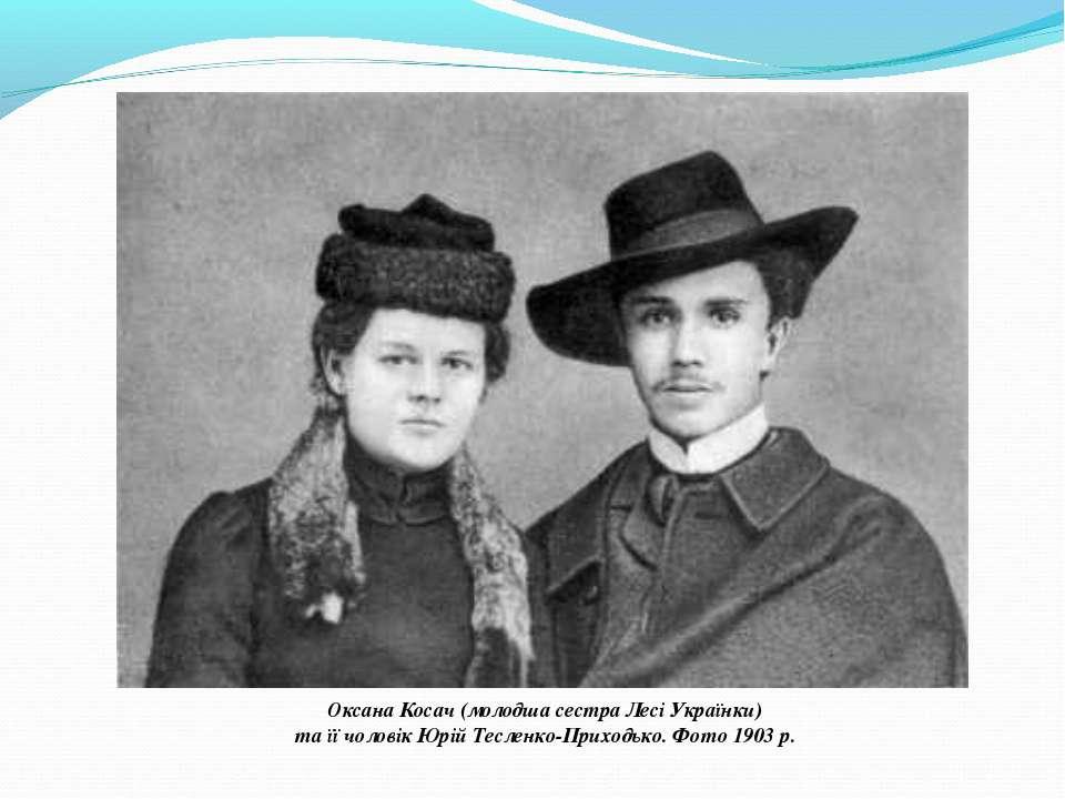 Оксана Косач (молодша сестра Лесі Українки) та її чоловік Юрій Тесленко-Прихо...
