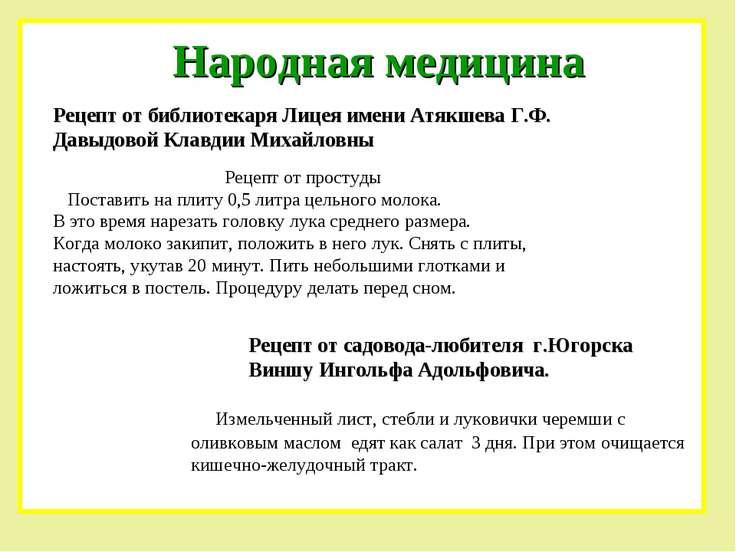 Народная медицина Рецепт от библиотекаря Лицея имени Атякшева Г.Ф. Давыдовой ...