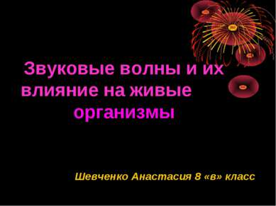Звуковые волны и их влияние на живые организмы Шевченко Анастасия 8 «в» класс