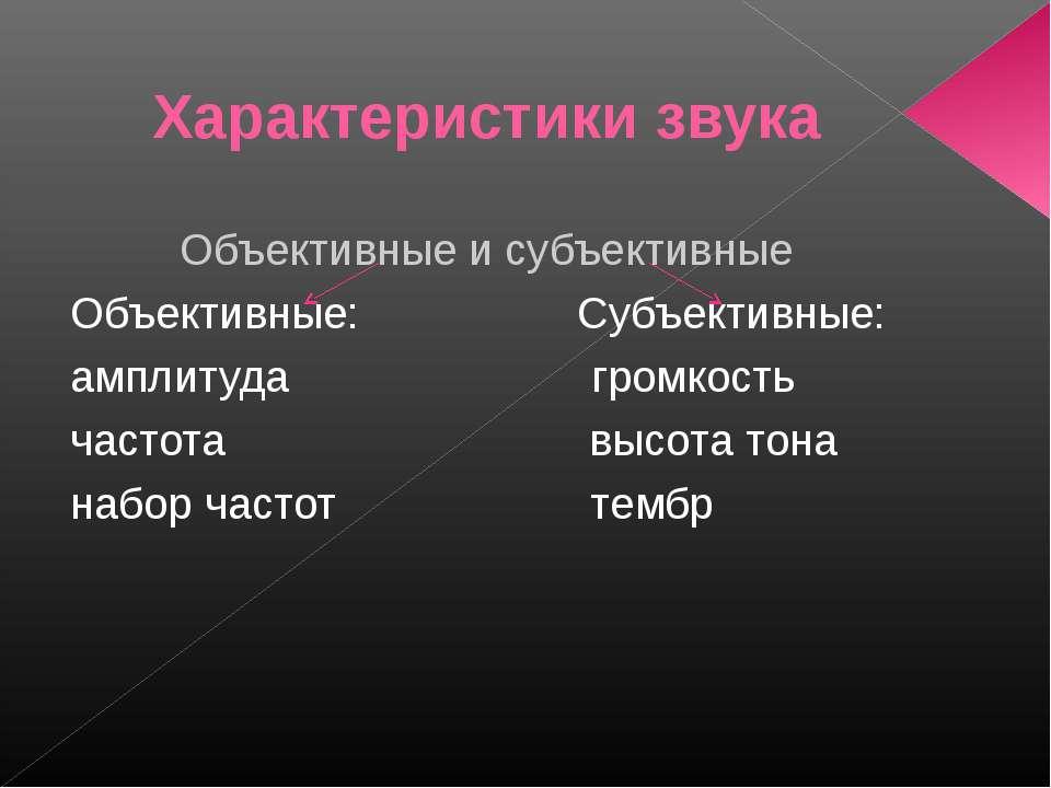 Характеристики звука Объективные и субъективные Объективные: Субъективные: ам...