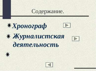 Содержание. Хронограф Журналистская деятельность