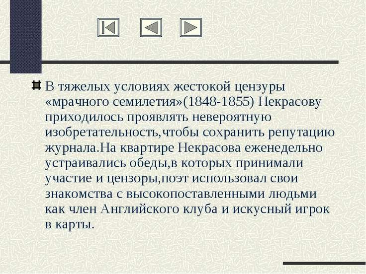 В тяжелых условиях жестокой цензуры «мрачного семилетия»(1848-1855) Некрасову...