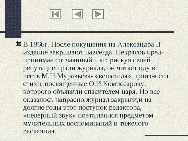 В 1866г. После покушения на Александра II издание закрывают навсегда. Некрасо...