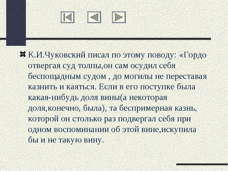 К.И.Чуковский писал по этому поводу: «Гордо отвергая суд толпы,он сам осудил ...