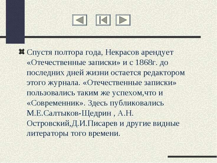 Спустя полтора года, Некрасов арендует «Отечественные записки» и с 1868г. до ...