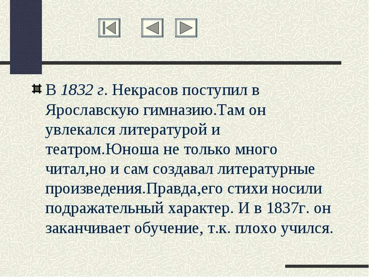 В 1832 г. Некрасов поступил в Ярославскую гимназию.Там он увлекался литератур...