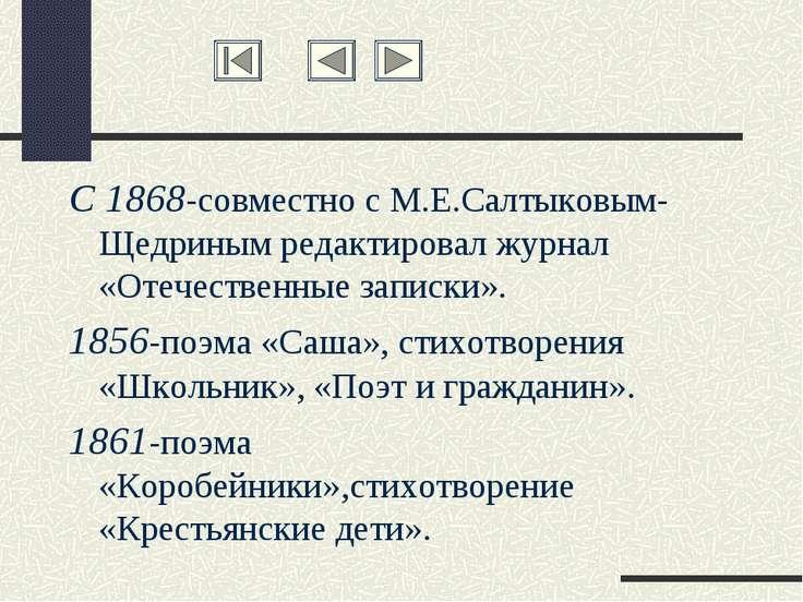 С 1868-совместно с М.Е.Салтыковым- Щедриным редактировал журнал «Отечественны...
