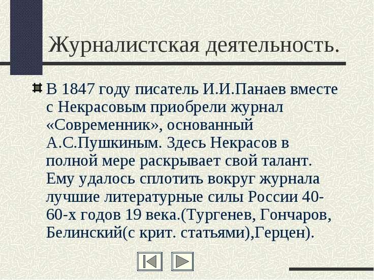 Журналистская деятельность. В 1847 году писатель И.И.Панаев вместе с Некрасов...