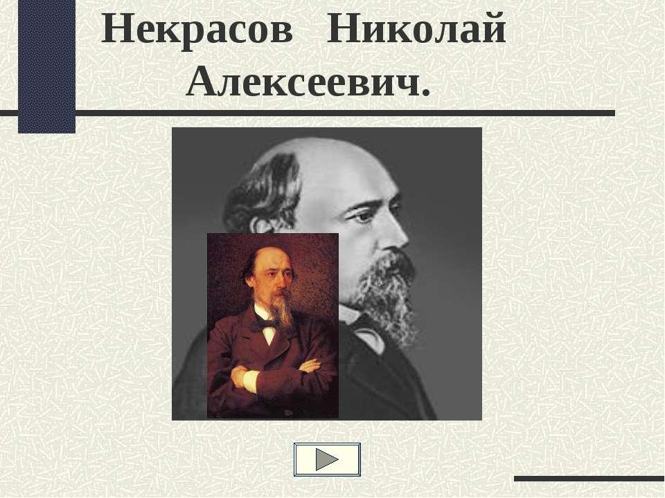 Некрасов Николай Алексеевич.