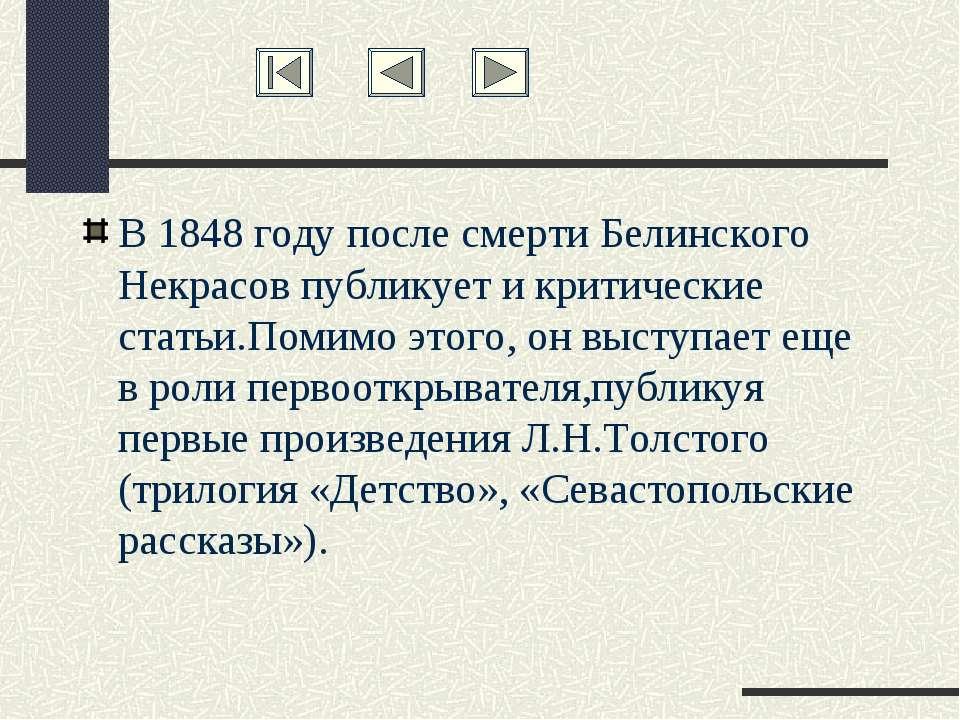 В 1848 году после смерти Белинского Некрасов публикует и критические статьи.П...