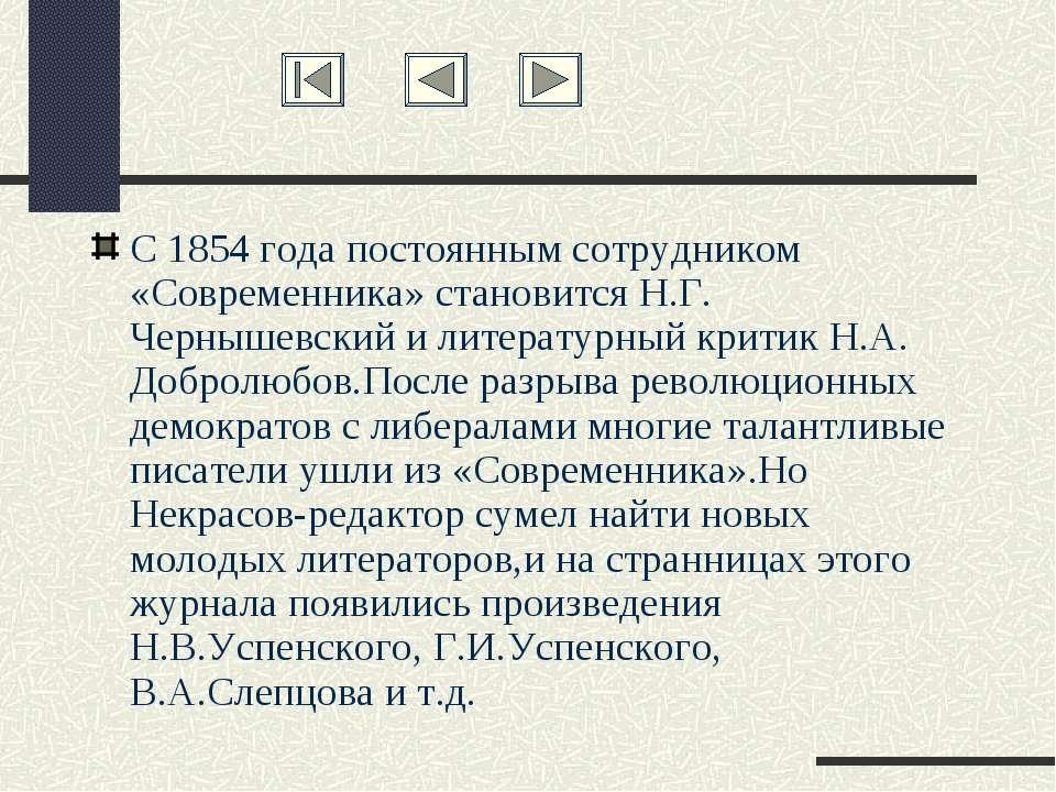 С 1854 года постоянным сотрудником «Современника» становится Н.Г. Чернышевски...