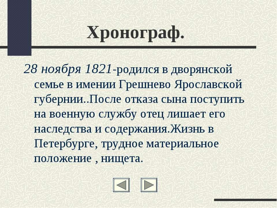 Хронограф. 28 ноября 1821-родился в дворянской семье в имении Грешнево Яросла...