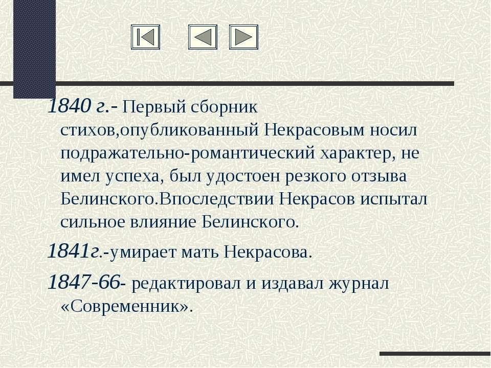 1840 г.- Первый сборник стихов,опубликованный Некрасовым носил подражательно-...