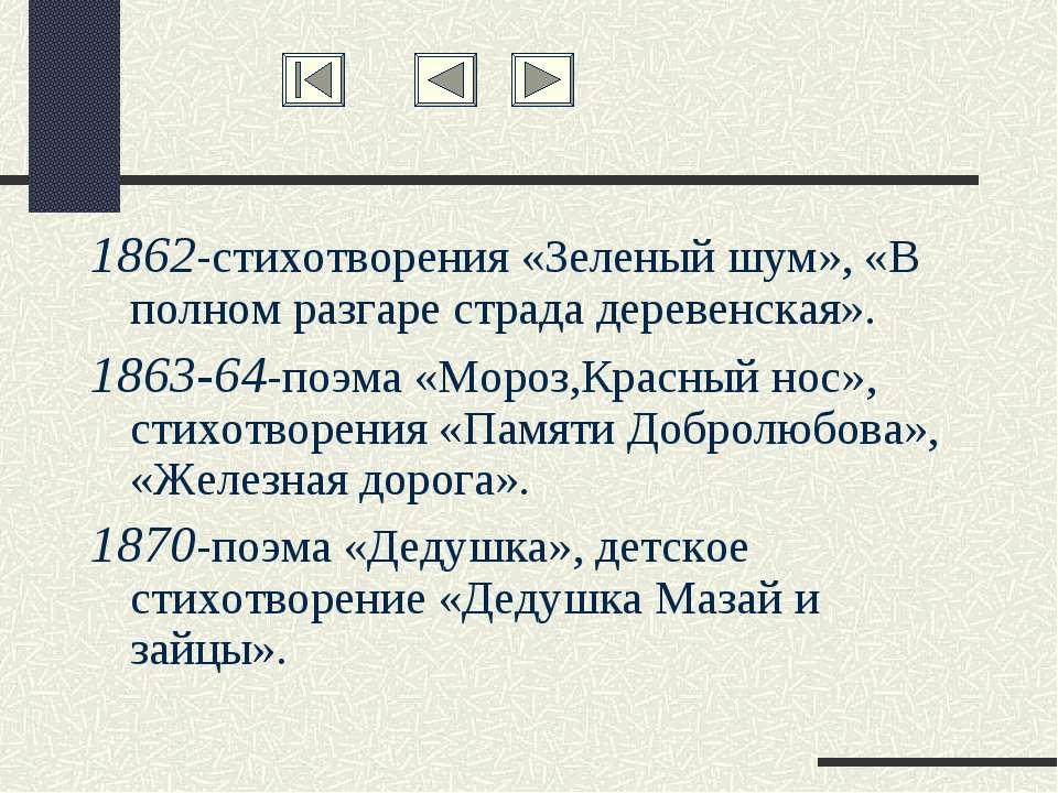 1862-стихотворения «Зеленый шум», «В полном разгаре страда деревенская». 1863...