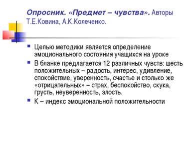 Опросник. «Предмет – чувства». Авторы Т.Е.Ковина, А.К.Колеченко. Целью методи...