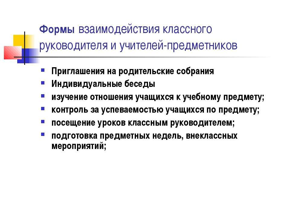 Формы взаимодействия классного руководителя и учителей-предметников Приглашен...