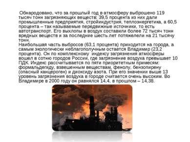 Обнародовано, что за прошлый год в атмосферу выброшено 119 тысяч тонн загрязн...
