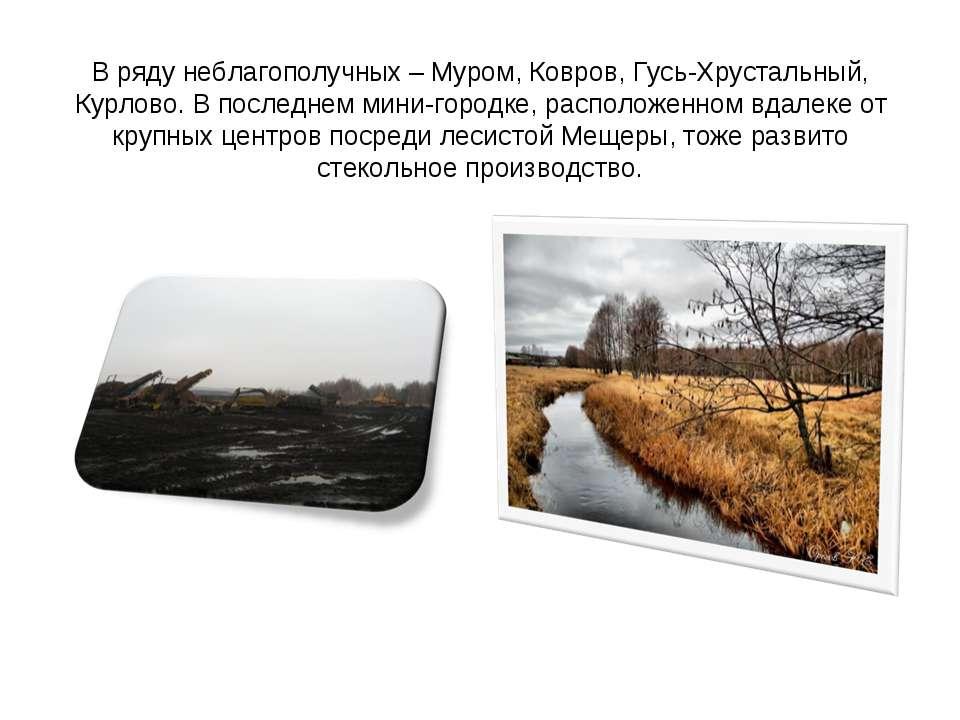 В ряду неблагополучных – Муром, Ковров, Гусь-Хрустальный, Курлово. В последне...