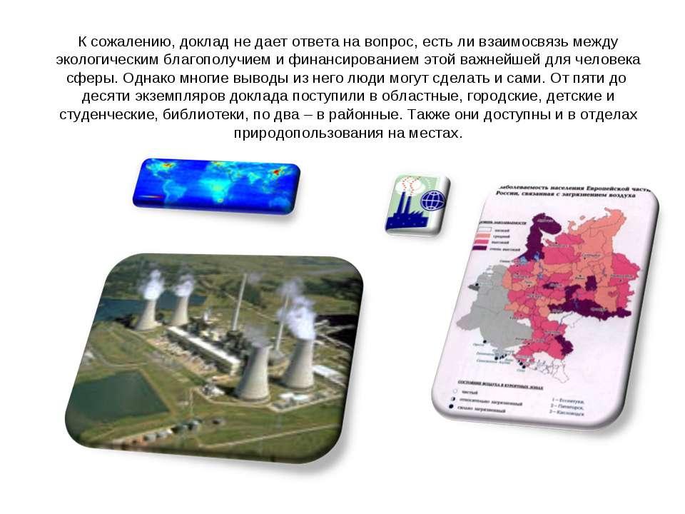 К сожалению, доклад не дает ответа на вопрос, есть ли взаимосвязь между эколо...