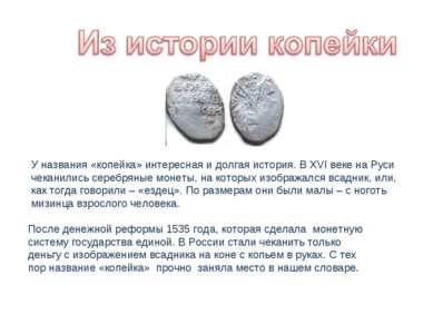 У названия «копейка» интересная и долгая история. В XVI веке на Руси чеканили...
