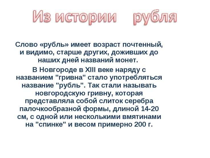 Слово «рубль» имеет возраст почтенный, и видимо, старше других, доживших до н...