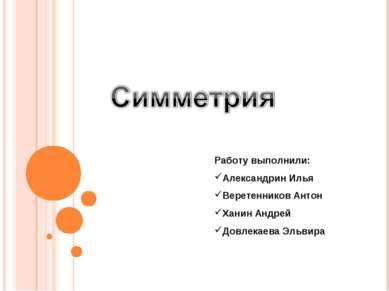 Работу выполнили: Александрин Илья Веретенников Антон Ханин Андрей Довлекаева...