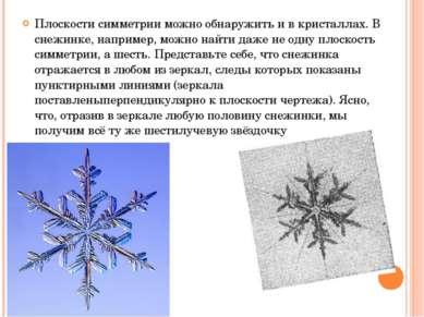 Плоскости симметрии можно обнаружить и в кристаллах. В снежинке, например, мо...