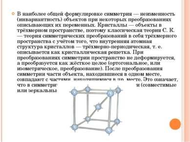В наиболее общей формулировке симметрия — неизменность (инвариантность) объек...