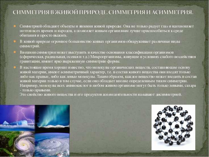 Симметрией обладают объекты и явления живой природы. Она не только радует гла...