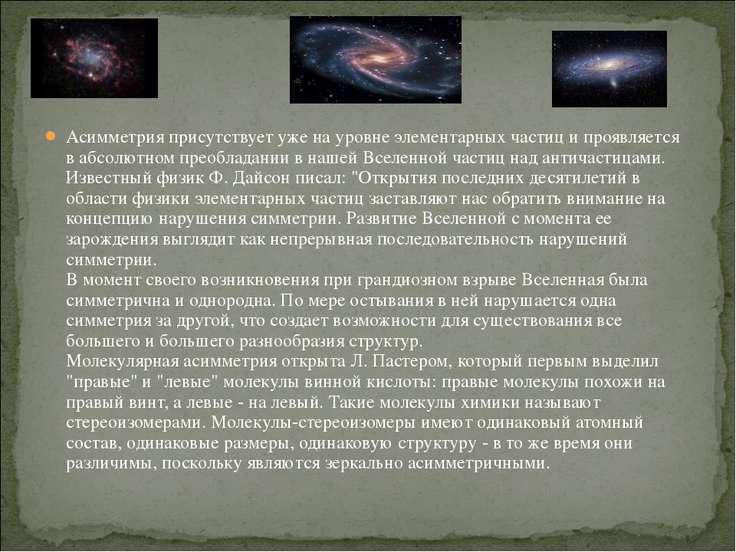Асимметрия присутствует уже на уровне элементарных частиц и проявляется в абс...