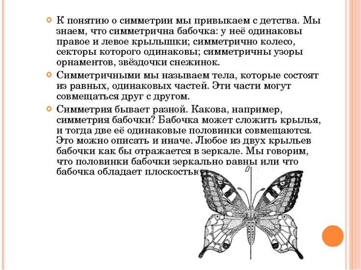 К понятию о симметрии мы привыкаем с детства. Мы знаем, что симметрична бабоч...