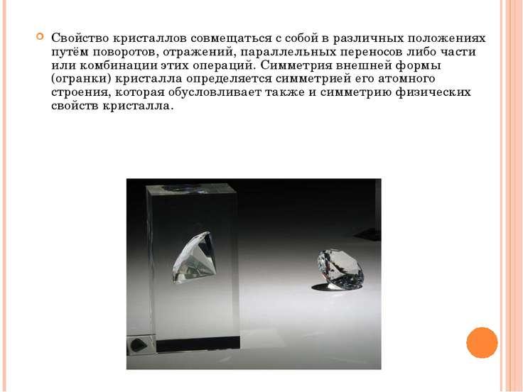 Свойство кристаллов совмещаться с собой в различных положениях путём поворото...