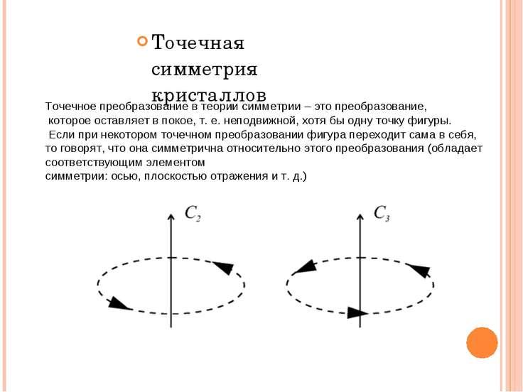 Точечная симметрия кристаллов Точечное преобразование в теории симметрии – эт...