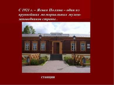 станция С 1921 г. – Ясная Поляна – один из крупнейших мемориальных музеев- за...
