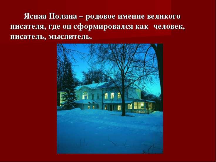 Ясная Поляна – родовое имение великого писателя, где он сформировался как чел...