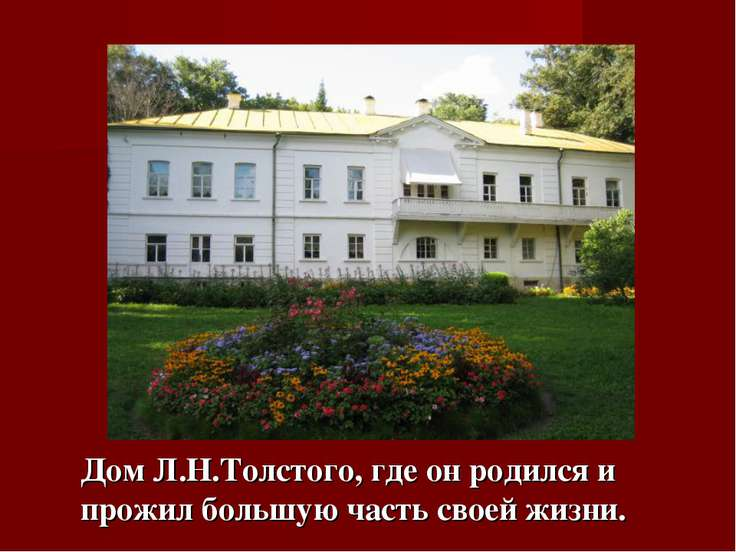 Дом Л.Н.Толстого, где он родился и прожил большую часть своей жизни.