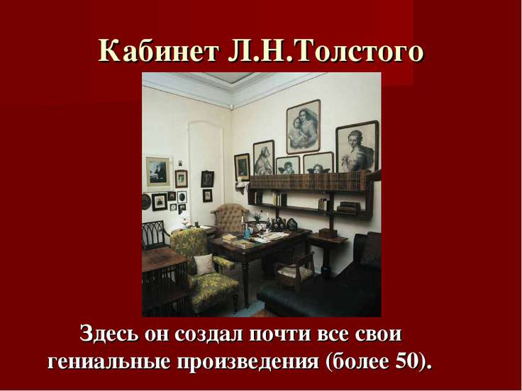 Кабинет Л.Н.Толстого Здесь он создал почти все свои гениальные произведения (...