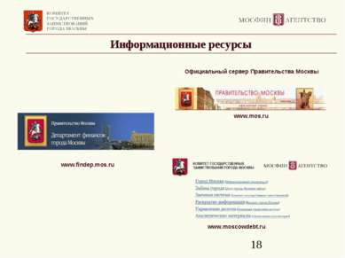 Информационные ресурсы www.findep.mos.ru www.moscowdebt.ru www.mos.ru Официал...