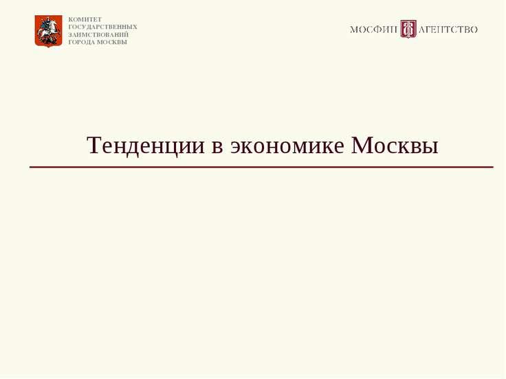 Тенденции в экономике Москвы