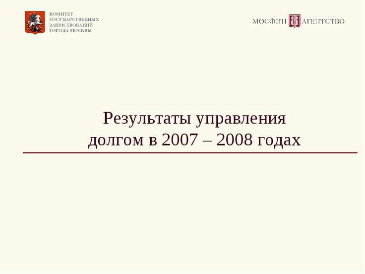 Результаты управления долгом в 2007 – 2008 годах