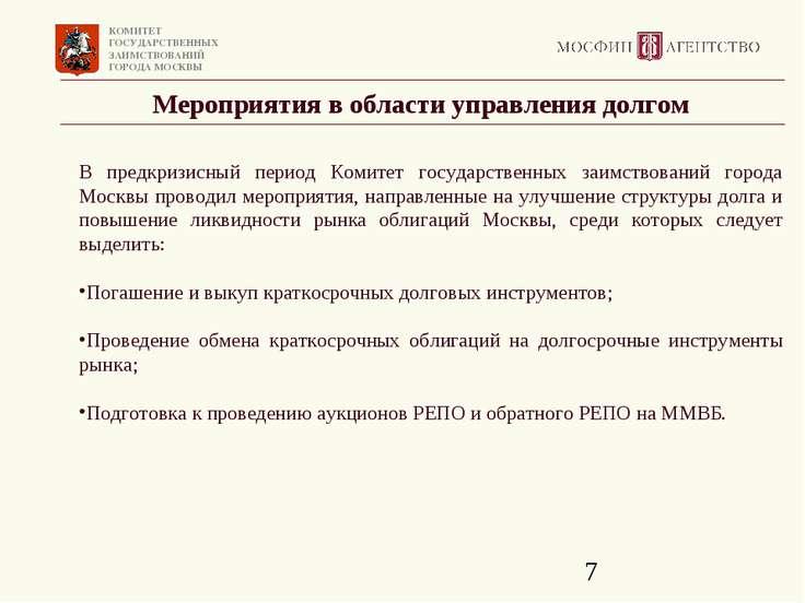 Мероприятия в области управления долгом В предкризисный период Комитет госуда...