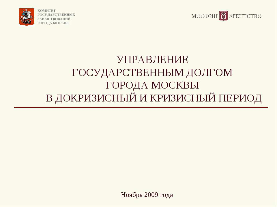 Ноябрь 2009 года УПРАВЛЕНИЕ ГОСУДАРСТВЕННЫМ ДОЛГОМ ГОРОДА МОСКВЫ В ДОКРИЗИСНЫ...