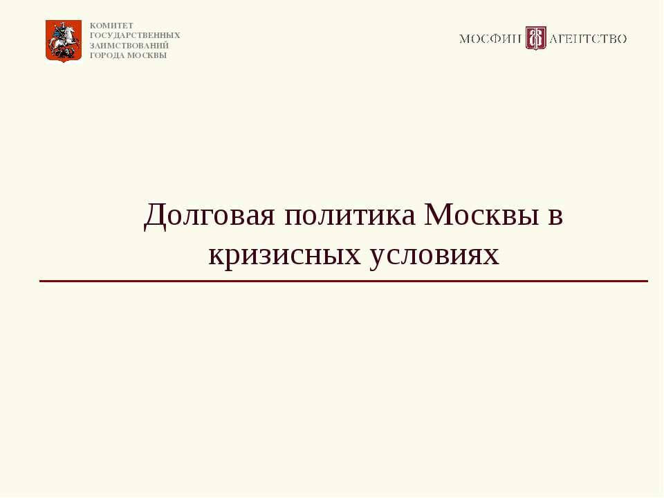 Долговая политика Москвы в кризисных условиях