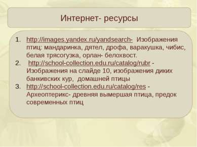 Интернет- ресурсы http://images.yandex.ru/yandsearch- Изображения птиц: манда...