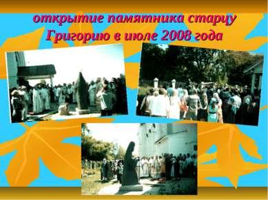 открытие памятника старцу Григорию в июле 2008 года