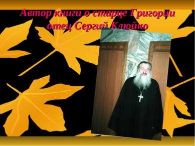 Автор книги о старце Григории отец Сергий Клюйко