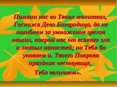 Помяни нас во Твоих молитвах, Госпожа Дево Богородица, да не погибнем за умно...