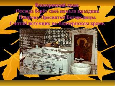 Влахернский храм. Отсюда берёт своё начало праздник Покрова Пресвятой Богород...