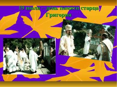19 июля – день памяти старца Григория